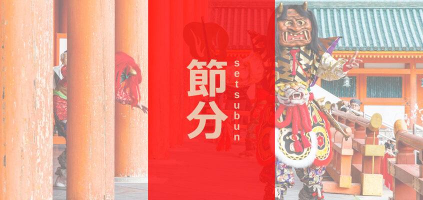 Setsubun. Il lancio dei fagioli in Giappone!